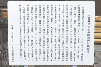 春里石碑02.JPG